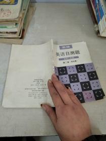 新编英语自测题初中一年级第二册
