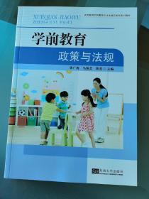 学前教育政策与法规