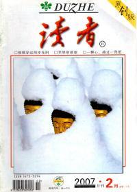读者2007年第2-4、11期.总第22-24、31期.4册合售