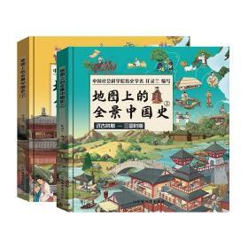 正品 地图上的全景中国史精装全套2册 附赠中国疆域历史变迁图音频历史课程 3-14岁适读