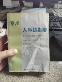 漳州人事编制志 一版一印