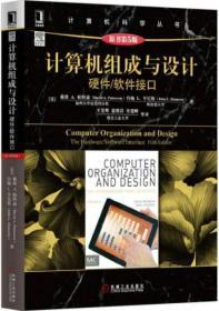 计算机组成与设计(原书第5版):硬件/软件接口 [美]戴维A.帕特森、[美]约翰 L. 亨尼斯  著;王党辉、康继昌、安建峰  译 机械工业出版社