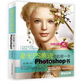 毫无PS痕迹:你的第一本Photoshop书 赵鹏  著 水利水电出版社
