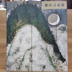 加山又造展 1998