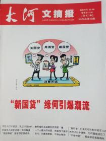 大河文摘报合订本2020年第10卷