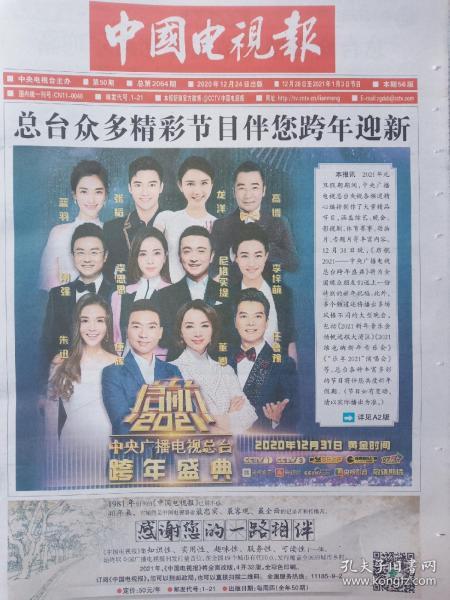 中国电视报2020年12月24日第50期