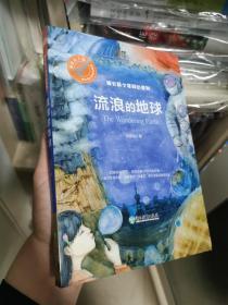 流浪的地球 刘慈欣签名本(银火箭少年科幻系列,此版本签名本比较罕见,注意要与《流浪地球》区别)
