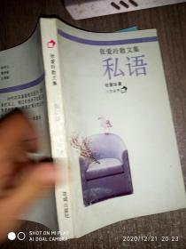 張愛玲散文集私語
