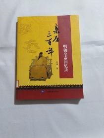 亲历三百年—明朝皇帝回忆录