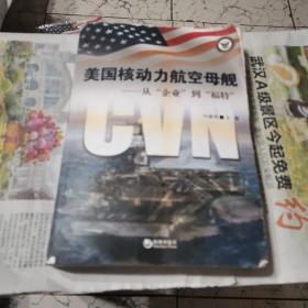 """美国核动力航空母舰 : 从""""企业""""到""""福特"""""""