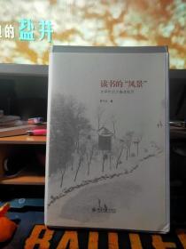 """读书的""""风景"""":大学生活之春花秋月作家签名版(毛边书)"""