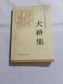犬耕集:火凤凰文库