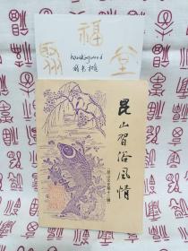 【签赠本】昆山习俗风情