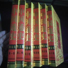 中国通史:图鉴版1~7卷缺第7卷,共计6本书合售【精装】