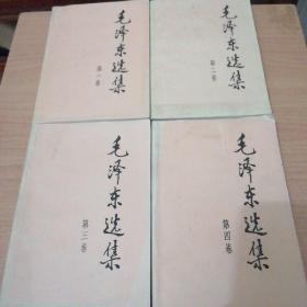 毛泽东选集 (1-4卷)1991