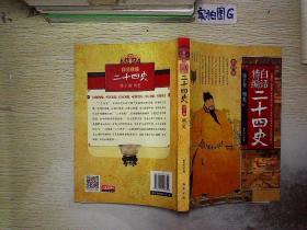 白话精编二十四史(第10卷):明史(彩图版)