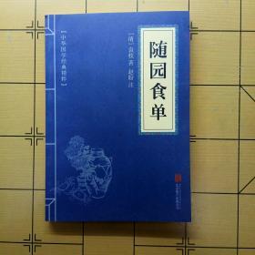 中华国学经典精粹·中医养生经典必读本:随园食单