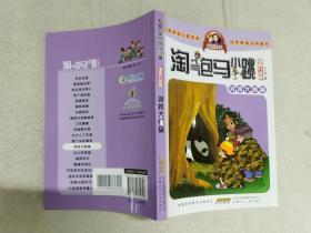 淘气包马小跳:寻找大熊猫(漫画升级版)