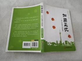 加国无忧:华人在加拿大的故事