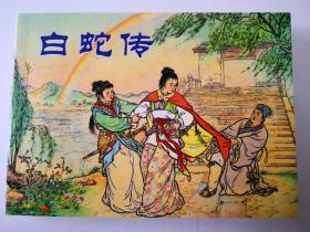 连环画《白蛇传》1956年赵宏本, 上海人民美术出版社。-