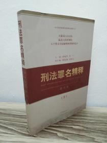 刑法罪名精释(第四版)(下)
