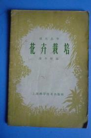 1966年 绿化丛书《花卉栽培》(汤丰祥 编著)【上海科学技术出版社】