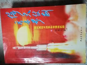 倚天仗剑看世界——现代高科技战争和导弹核武器
