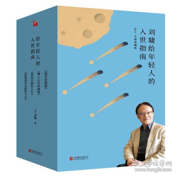 正版 刘墉给年轻人的入世指南系列全4册 现代症候群 攀上心中的巅峰 迎向开阔的人生 把握我们有限的今生 刘墉的书籍系列华文天下