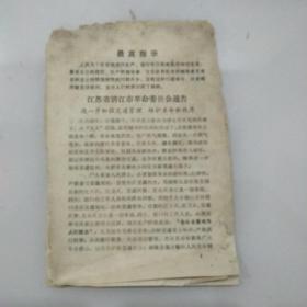 江苏省清江市革命委员会通告(文革期间关于交通管理通告)
