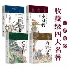 """《传世彩绘四大名著》全8册,近千幅传世工笔重彩画作,专业领域研究者流畅配文,打开中国人的心灵世界。清代画家张琳、孙温,""""浮世绘鬼才""""歌川国芳,北方画派代表人物金协中……名家荟萃,是文学名著,也是中国画大成之作,是古代生活百科全书,更是中国人的精神底色。精美裸脊线装,周汝昌、陈平原、雾满拦江等名家推荐。集阅读与欣赏、文学性与艺术性为一体,可读、可赏、可藏、可馈赠。定价352元,现178"""