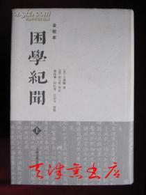 困学纪闻:全校本(上中下 全三册 2008年1版1印)