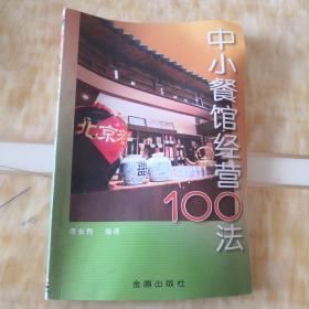中小歺馆经营100法