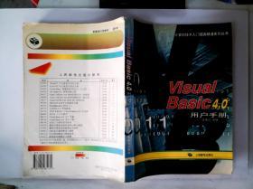 Visual Basic 4.0用户手册