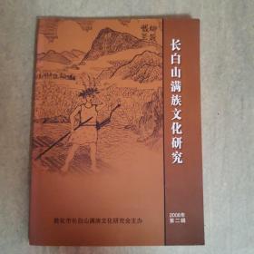 长白山满族文化研究