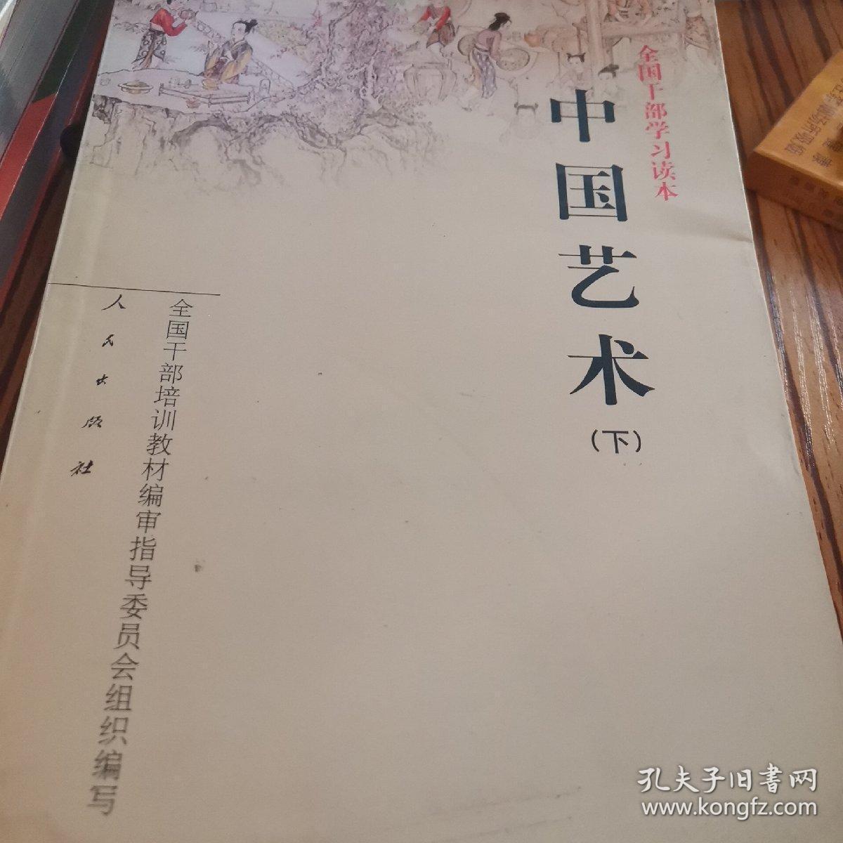 中国艺术(下)