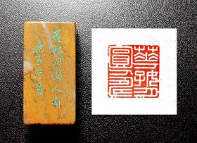 【花好月圆人寿】2.5cm手工篆刻印章书法国画成品闲章压角章吉语印