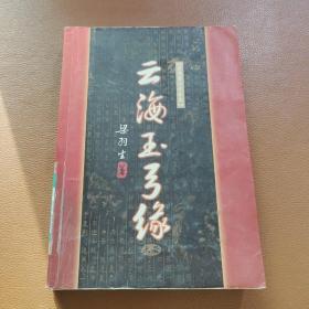 云海玉弓缘(上)