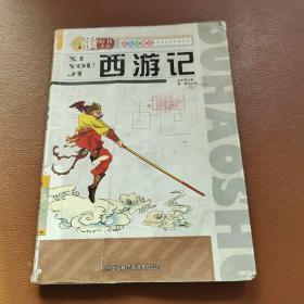 读好书系列:西游记(彩色插图版)