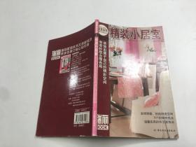 瑞丽家居系列:精装小居室