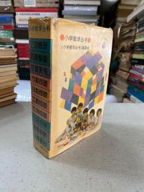 小学数学丛书(1-10)