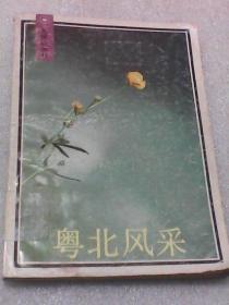 粤北风采(郑云葵编  花城出版社)