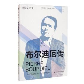 布尔迪厄传/明德书系·大师传记馆