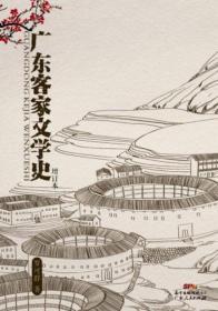 广东客家文学史:增订本(罗可群著   广东人民出版社  新书未拆封)