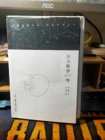 图文哲学101句毛边签名