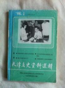 (天津文史资料选辑)总第77期,32开,平装,1998年,10元,