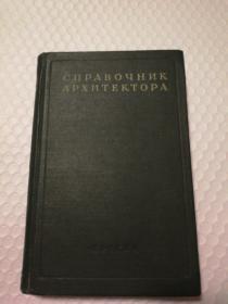 俄罗斯建筑图录 第三卷(俄语原版 1957年印刷)