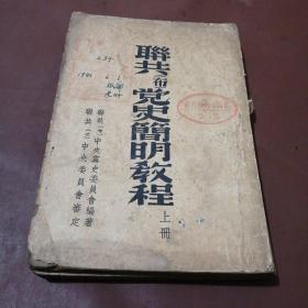 联共布党史简明教程上册 中华民国二十八年二月初版