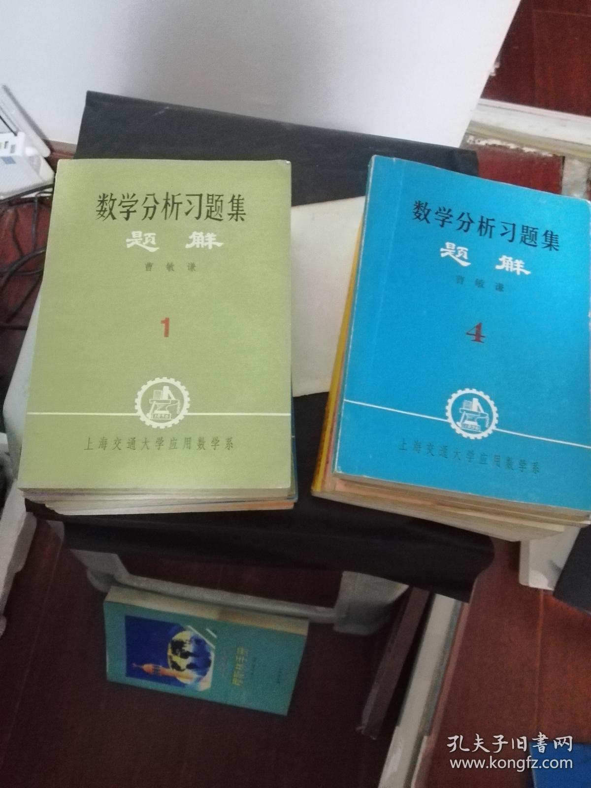 数学分析习题集题解 1-13 全13册