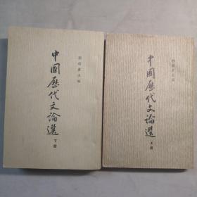 中国历代文论选 上下册 繁体竖版 大32开 平装本 郭绍虞 主编 中华书局出版社 上册为1963年1版4印 下册为1963年1版1印 私藏