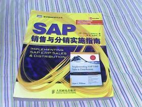 SAP销售与分销实施指南